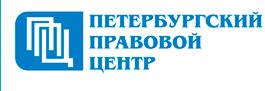 Петербургский Правовой Центр